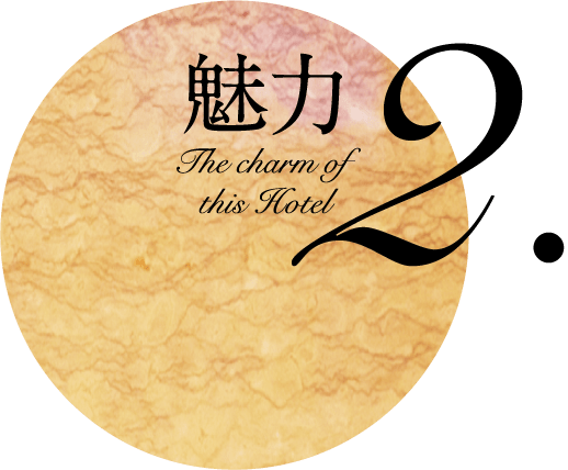 魅力 The charm of this Hotel 2