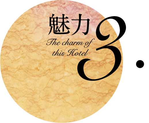 魅力 The charm of this Hotel 3
