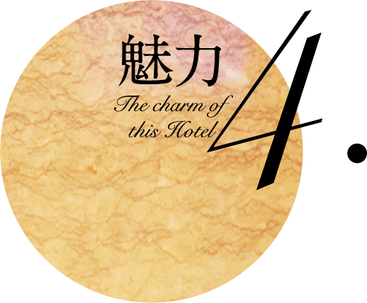 魅力 The charm of this Hotel 4